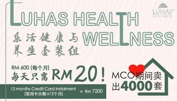 BY-LUHAS HEALTH WELLNESS 乐活健康与养生套装组